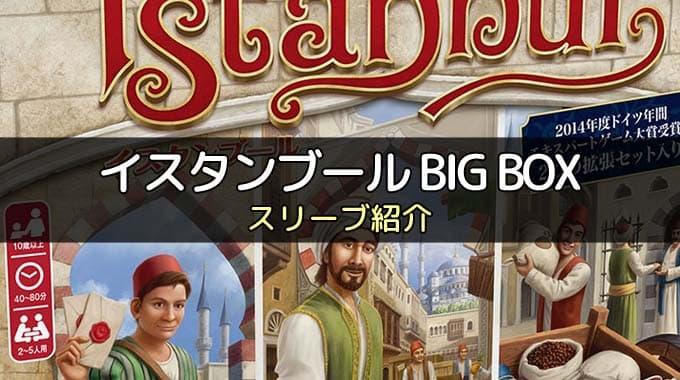 【スリーブ紹介】『イスタンブール BIG BOX』のカードサイズに合うスリーブ