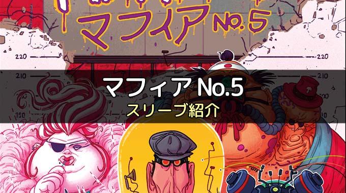 【スリーブ紹介】『マフィアNo.5』のカードサイズにぴったりのスリーブ
