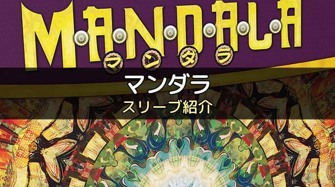 【スリーブ紹介】ボードゲーム『マンダラ』のカードサイズに合うスリーブ