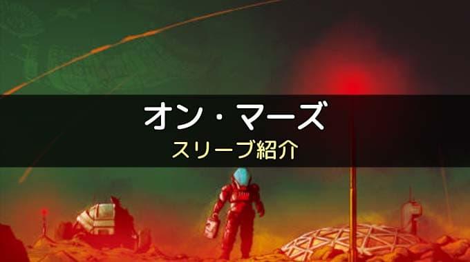 【スリーブ紹介】『オン・マーズ(On Mars)』のカードサイズに合うスリーブ