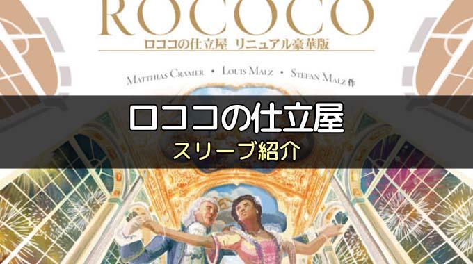 【スリーブ紹介】「ロココの仕立屋 リニュアル豪華版」のカードサイズに合うスリーブ