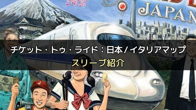 【スリーブ紹介】『チケット・トゥ・ライド:日本 / イタリアマップ』に合うスリーブ