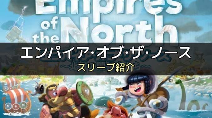 【スリーブ紹介】『エンパイア・オブ・ザ・ノース』に合うスリーブ
