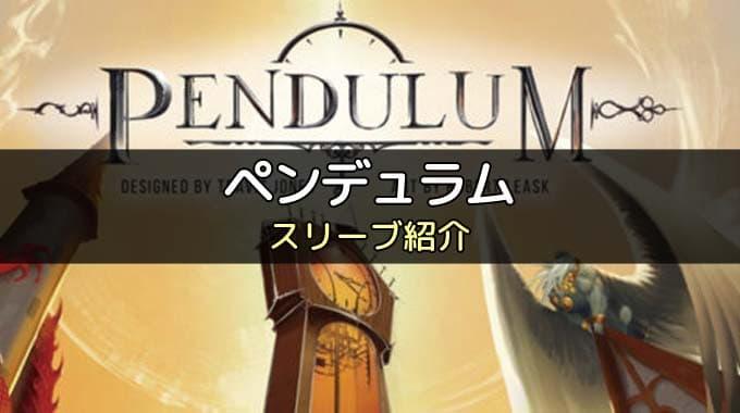 【スリーブ紹介】『ペンデュラム(Pendulum)』のカードサイズに合うスリーブ