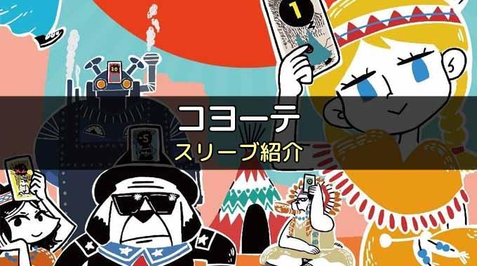 【スリーブ紹介】「コヨーテ」のカードサイズに合うスリーブ