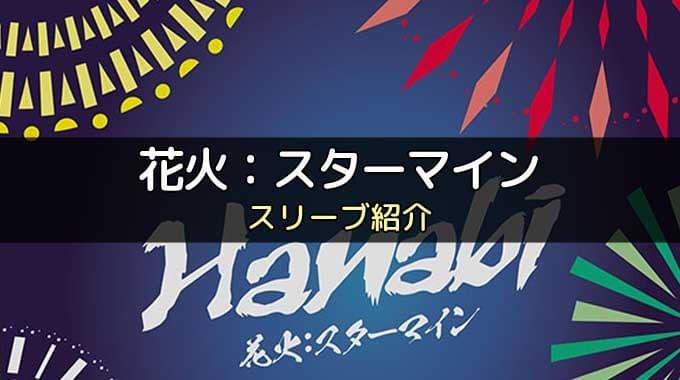 【スリーブ紹介】花火:スターマインのカードサイズに合うスリーブ