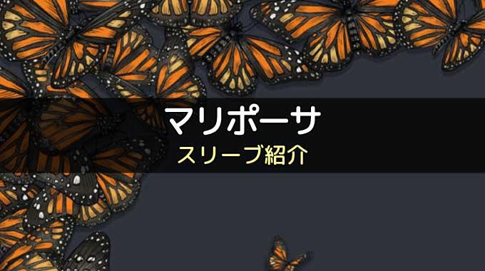 【スリーブ紹介】「マリポーサ」のカードサイズに合うスリーブ