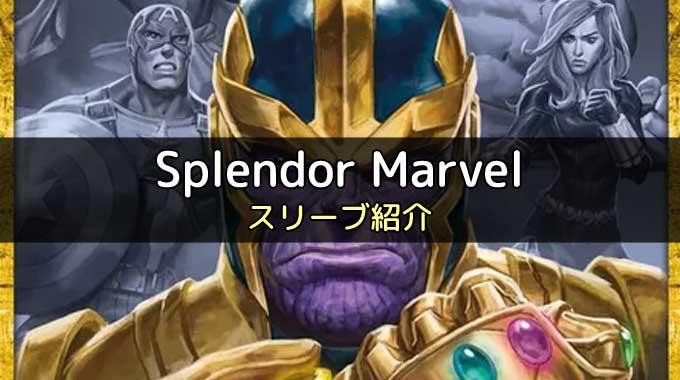 【スリーブ紹介】『Splendor Marvel(宝石の煌き マーベル版)』に合うスリーブ