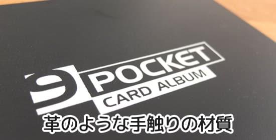材質は合皮|アクラス 9ポケットカードアルバム