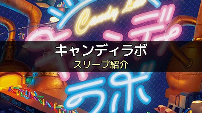 【スリーブ紹介】「キャンディラボ」のカードサイズに合うスリーブ