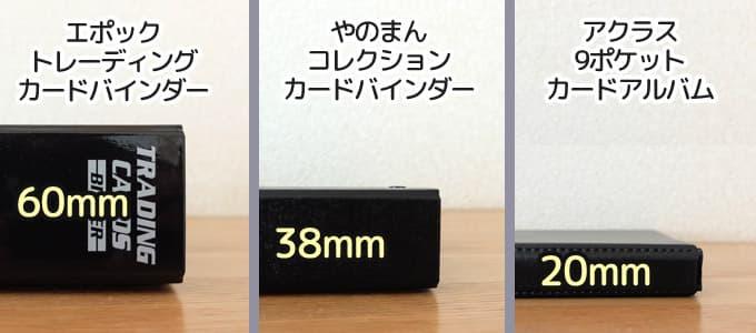背幅の違い|カードファイルの比較