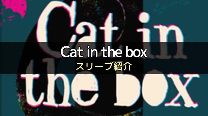 【スリーブ紹介】Cat in the box(キャットインザボックス)に合うスリーブ