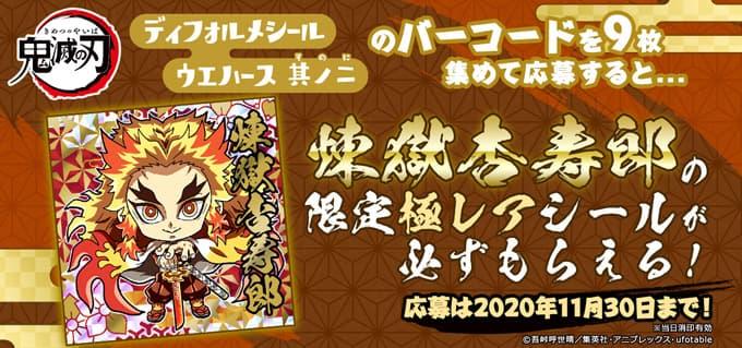 「煉獄杏寿郎」の限定極レアシール|鬼滅の刃ウエハース
