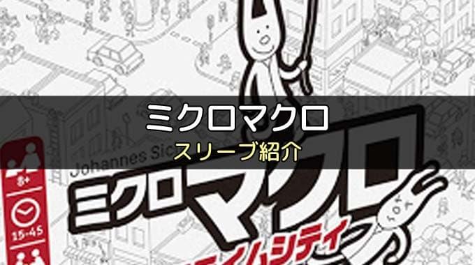 【スリーブ紹介】「ミクロマクロ:クライムシティ」に合うスリーブ
