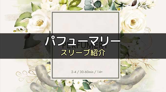 【スリーブ紹介】「パフューマリー」のカードサイズに合うスリーブ