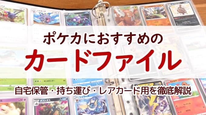【ファイル紹介】ポケモンカードにおすすめのファイルを徹底紹介
