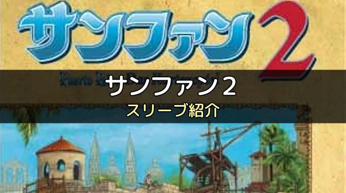 【スリーブ紹介】「サンファン2」のカードサイズに合うスリーブ