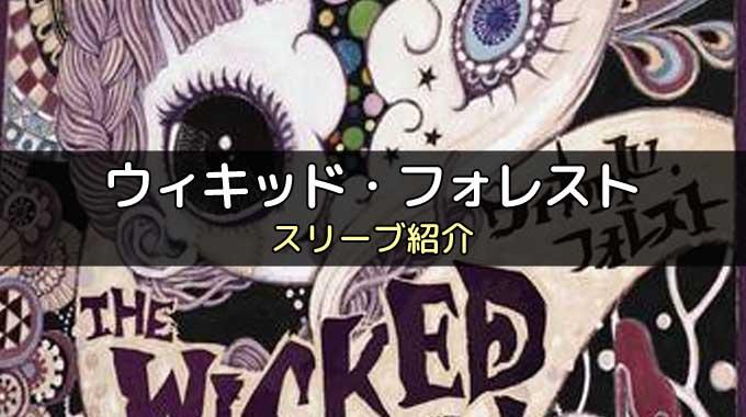 【スリーブ紹介】「ウィキッド・フォレスト」に合うスリーブ