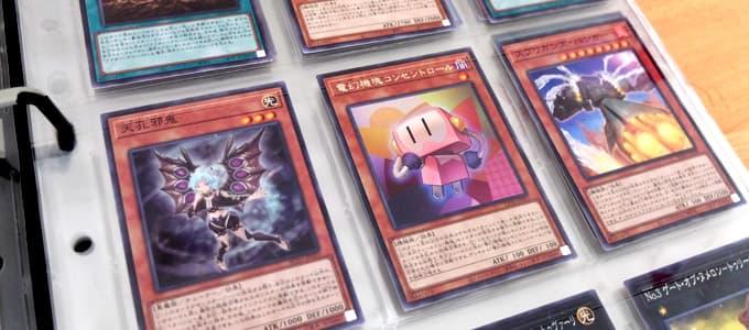 遊戯王カードをバインダーに収納した写真のアップ