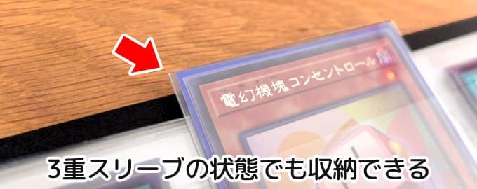 遊戯王カードにスリーブを付けた状態で収納|コレクションカードバインダー