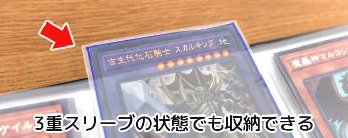 遊戯王カードを3重スリーブ状態でファイルに収納