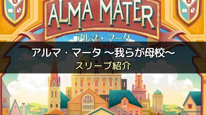 【スリーブ紹介】『アルマ・マータ ~我らが母校~』に合うスリーブ