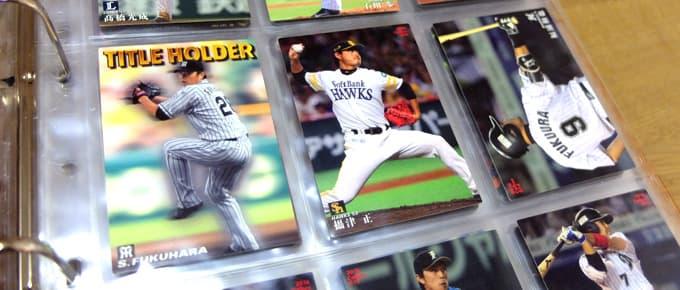 プロ野球チップスカードの画像アップ|エポックトレーディングカードバインダー