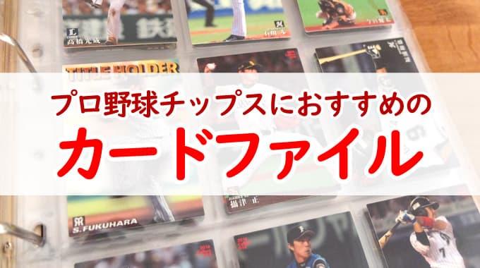 『プロ野球チップス』におすすめのカードケース3種類を徹底紹介
