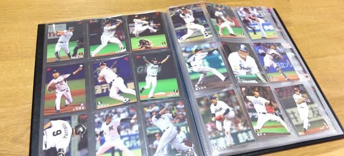 プロ野球チップスカード|アクラス 9ポケットカードアルバム