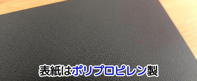 ポリプロピレン製の表紙|ビックリマンシール向けファイル