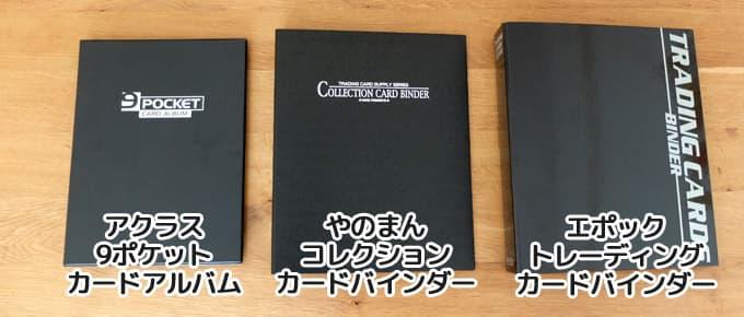ウエハースカード向けのファイル3種類
