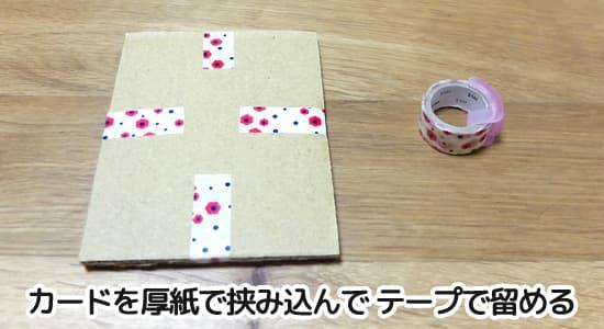 厚紙に挟んで折れ対策をする トレカの梱包方法