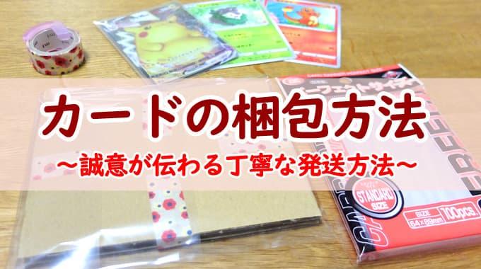 【徹底解説】『カード梱包』誠意が伝わる丁寧な送り方