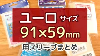 【ユーロサイズ】91mm×59mm用スリーブ(ハード・ソフト)6選