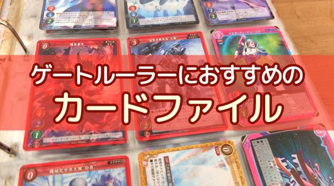 【ファイル紹介】ゲートルーラーにおすすめのカードファイル3種類