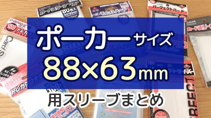 【スリーブ紹介】ポーカーサイズ(88mm×63mm)対応のスリーブ10選