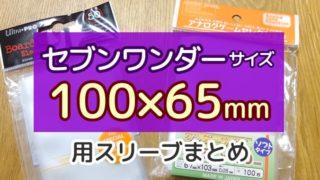 【スリーブ紹介】セブンワンダーサイズ(100×65mm)対応のスリーブ3種類
