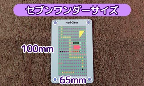 セブンワンダーサイズ(100mm×65mm)|カードの大きさ