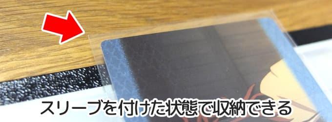 スリーブを付けたウエハースカード|やのまんコレクションカードバインダー