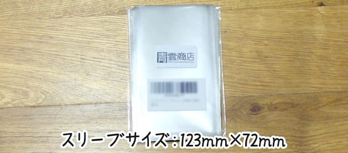 ぴったりスリーブ タロットサイズ 透明ソフトタイプ