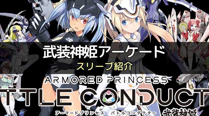 【スリーブ紹介】『武装神姫アーケード』に合う2重スリーブ構成