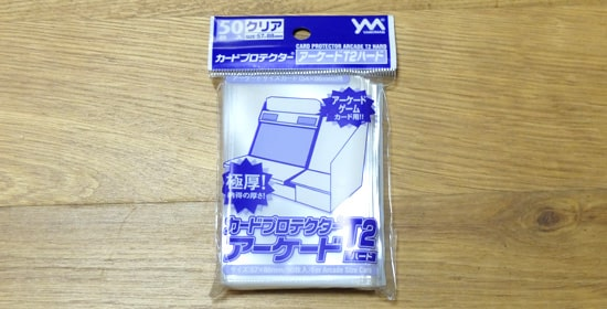 カードプロテクター アーケードT2 ハード