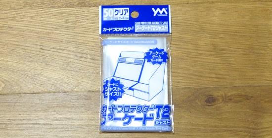 カードプロテクター アーケードT2 ジャスト