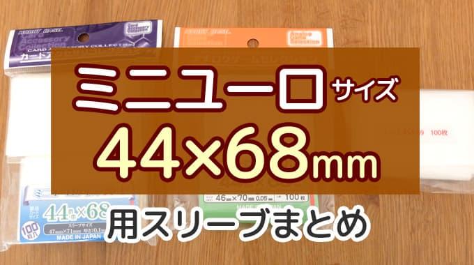【スリーブ紹介】ミニユーロサイズ(44×68mm)用スリーブ3選