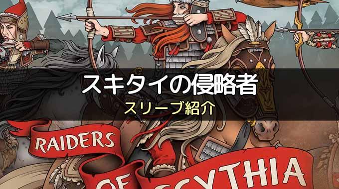 【スリーブ紹介】『スキタイの侵略者』のカードサイズに合うスリーブ