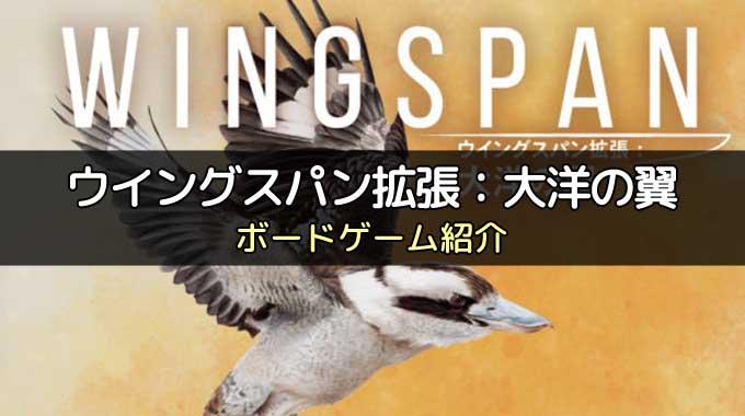 『ウイングスパン拡張:大洋の翼』オセアニアの鳥たちが多数登場!