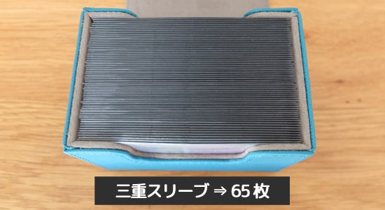 三重スリーブ|アルティメットガードサイドワインダー80+の収納枚数