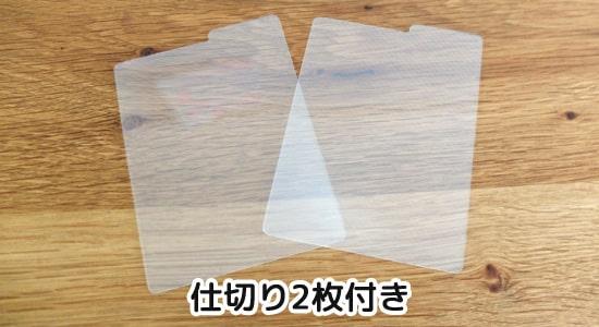 仕切り板2枚 アクラス カードケースW