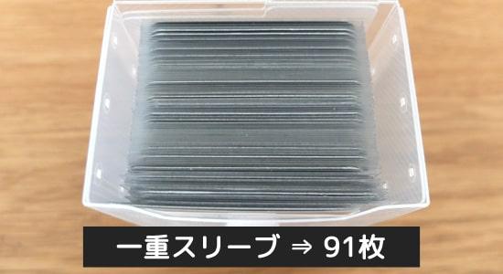 一重スリーブの収納枚数 アクラス カードケースW