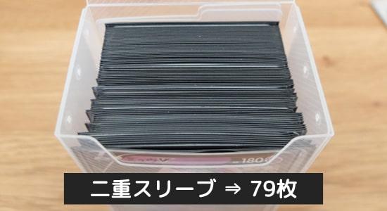 二重スリーブの収納枚数 アクラス カードケースW
